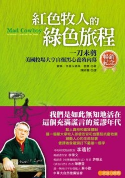 紅色牧人的綠色旅程(暢銷紀念版):超級細菌不可怕,你吃的食物才恐怖(平裝)