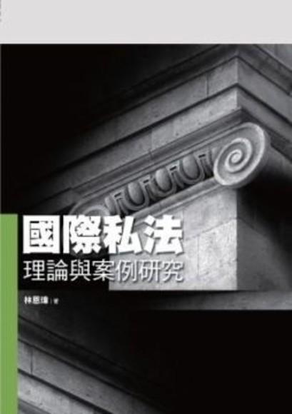 國際私法理論與案例研究