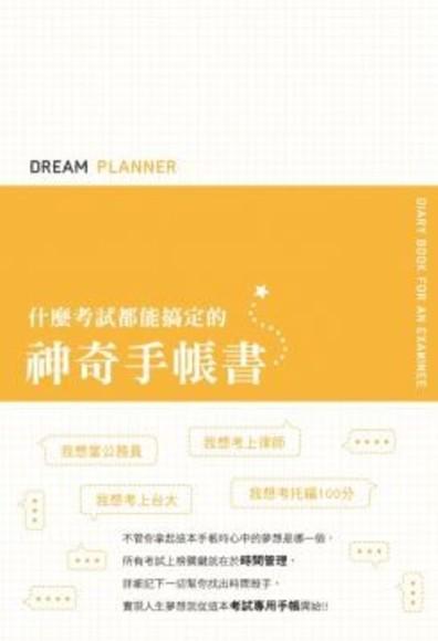 Dream Planner 什麼考試都能搞定的神奇手帳書(黃版)