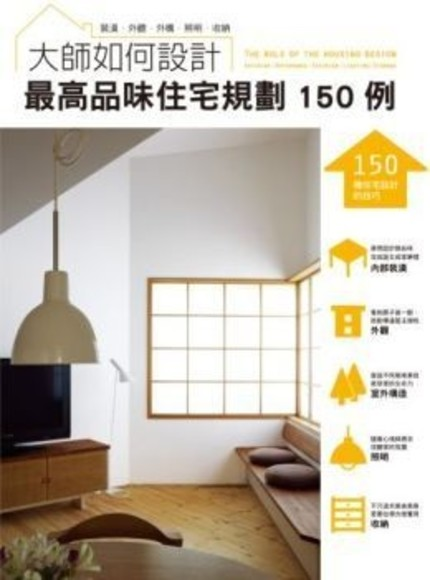 大師如何設計:最高品味住宅規劃150例