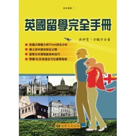 英國留學完全手冊