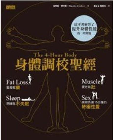 身體調校聖經:要瘦就瘦,要壯就壯,想睡就不失眠,高潮長達15分鐘的終極性愛