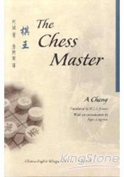 棋王THE CHESS MASTER