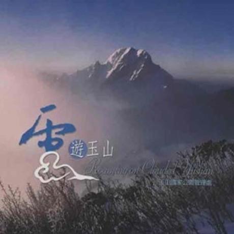 雲遊玉山(套書二冊不分售)(精裝)
