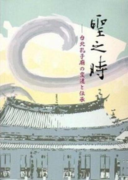 聖なる時:台北孔子廟の変遷と伝承