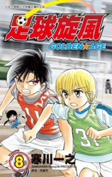 足球旋風 GOLDEN AGE(8)