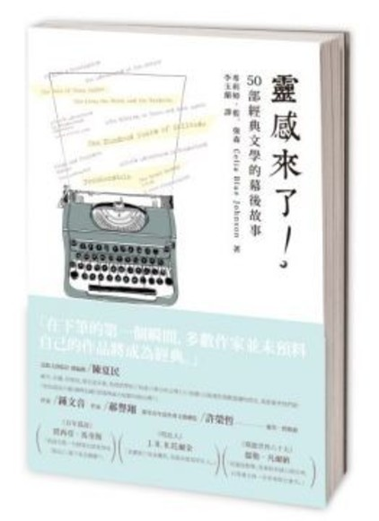 靈感來了:50部經典文學的幕後故事