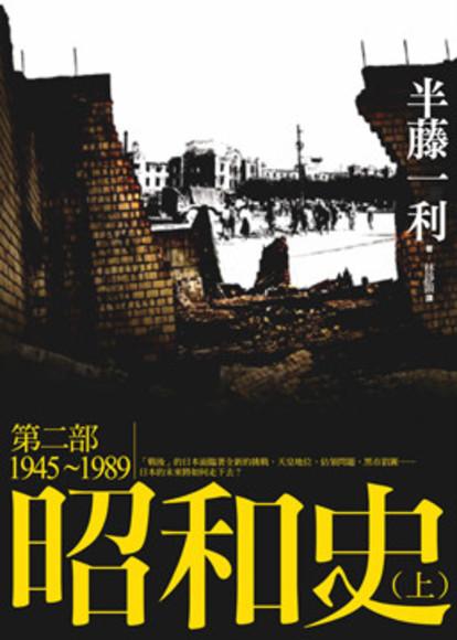 昭和史 第二部 1945-1989(上)