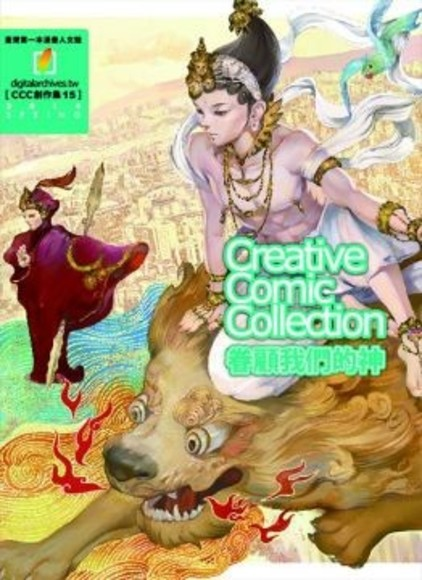 眷顧我們的神(Creative Comic Collection創作集15)
