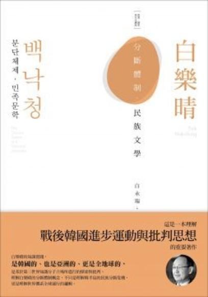 白樂晴:分斷體制民族文學(平裝)