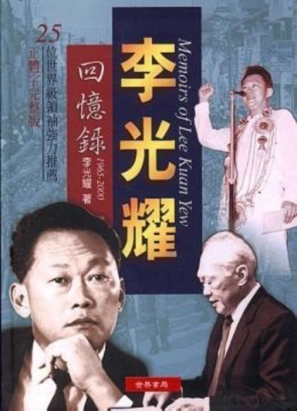 李光耀回憶錄1965 ~ 2000(精裝)