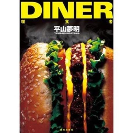DINER:噬食者