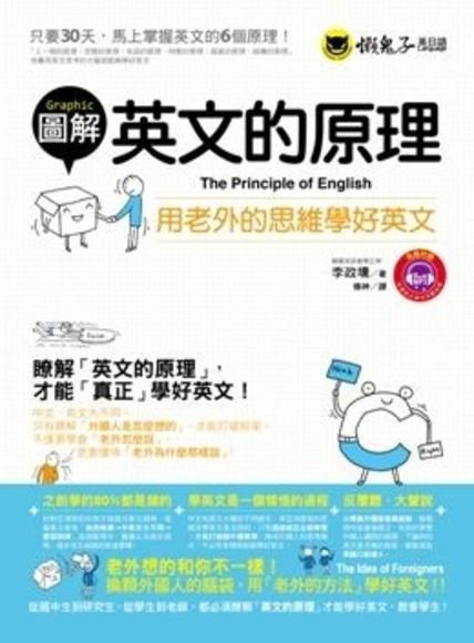 圖解英文的原理:用老外的思維學好英文(1MP3)
