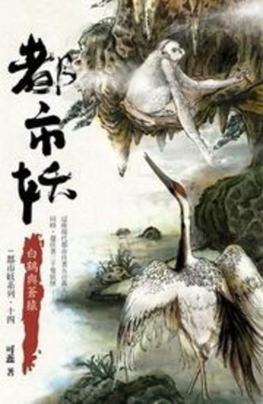 都市妖14:白鶴與蒼猿(平裝)