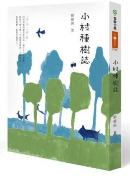 小村種樹誌