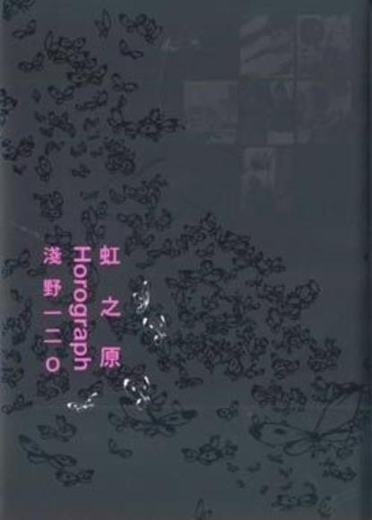 虹之原Horograph(全)(平裝)