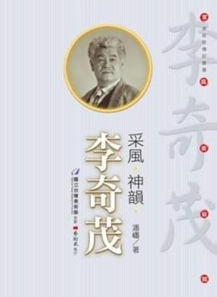 采風.神韻.李奇茂(附DVD)