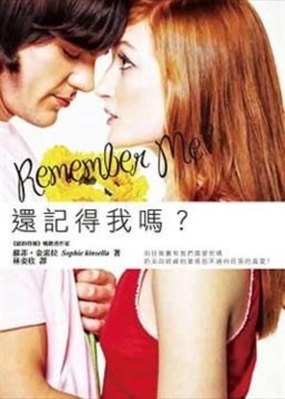 還記得我嗎?