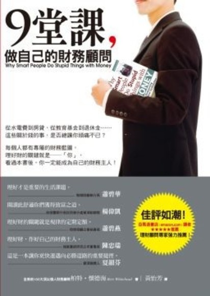 9堂課,做自己的財務顧問(平裝)