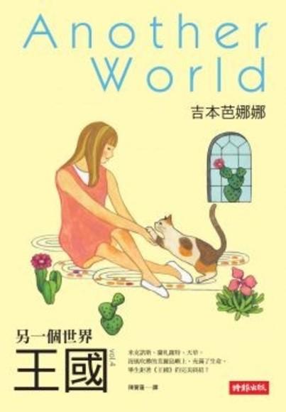 王國vol.4 另一個世界