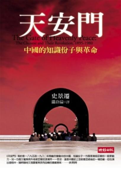 天安門: 中國的知識份子與革命