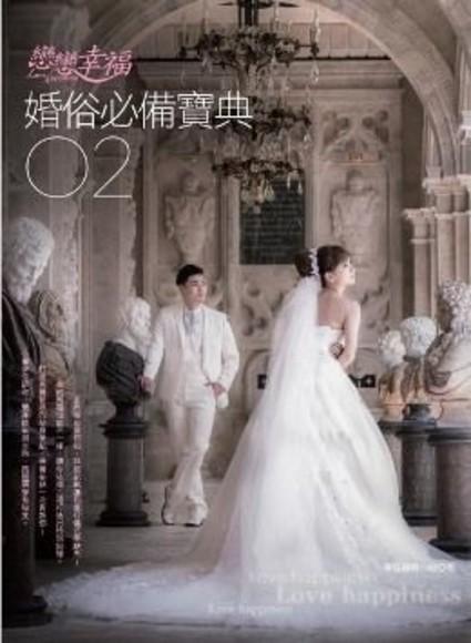 戀戀幸福:婚俗必備寶典(02)