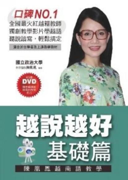 越說越好(基礎篇)陳凰鳳越南語教學(附3張DVD)