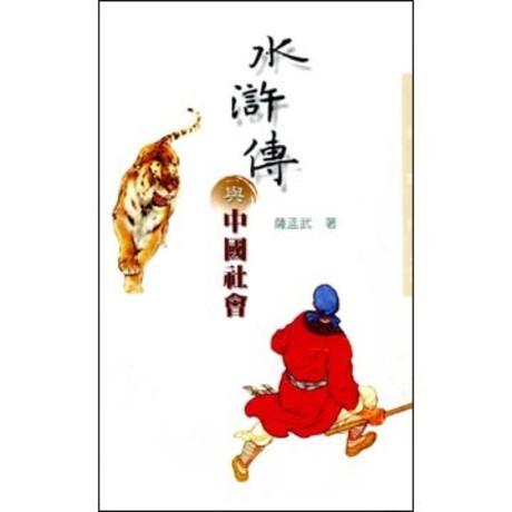 水滸傳與中國社會-三民叢刊289