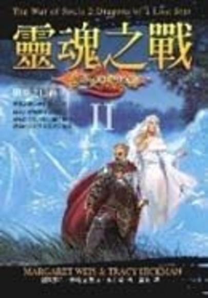 靈魂之戰2隕星之巨龍(第2冊:精裝)