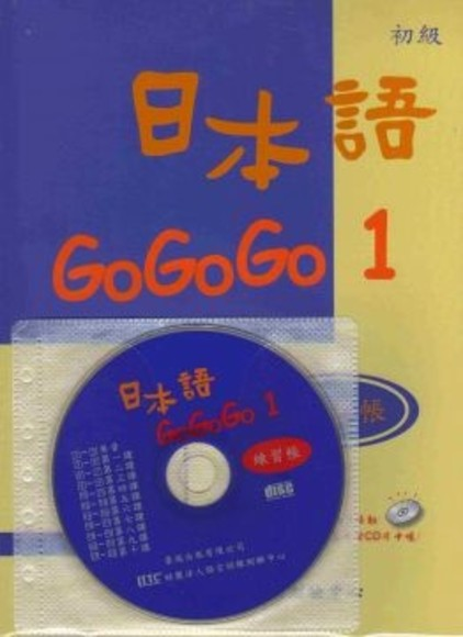日本語GOGOGO 1 練習帳(書+1CD)