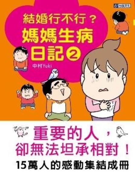 結婚行不行?媽媽生病日記(2)