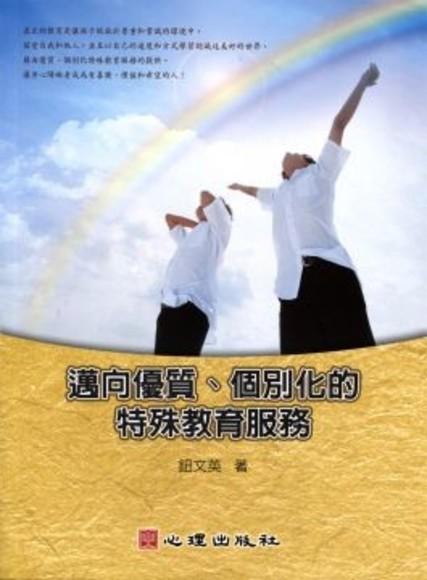 邁向優質、個別化的特殊教育服務(附光碟)