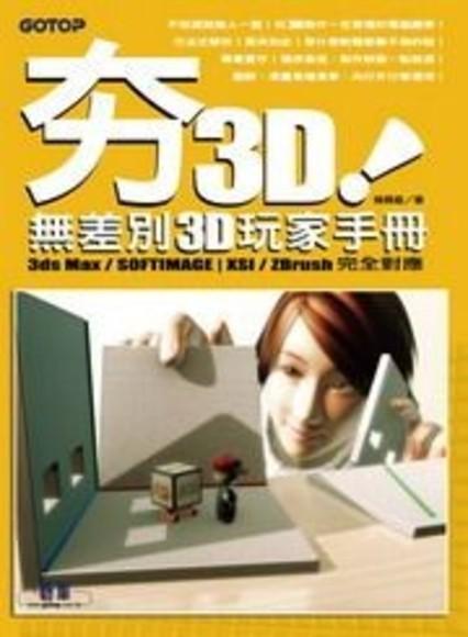 夯3D ! 無差別3D玩家手冊 (3ds Max / SOFTIMAGE | XSI / ZBrush 完全對應)(平裝)