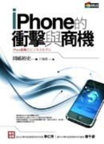 iPhone的衝擊與商機(平裝)