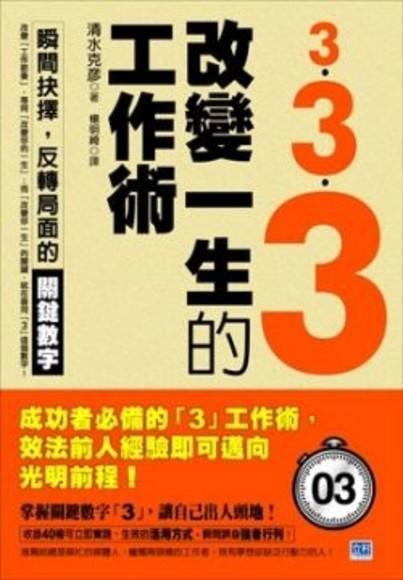 3‧3‧3改變一生的工作術(平裝)