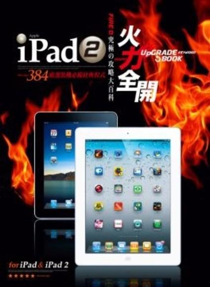 iPad 2火力全開:究極攻略大百科(iPad/iPad2全適用)