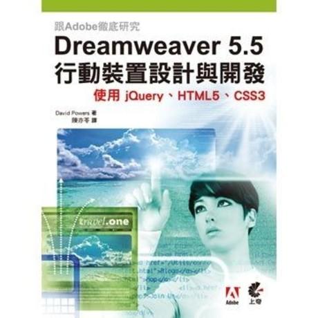 跟Adobe徹底研究 Dreamweaver 5.5 行動裝置設計與開發 : 使用jQuery、HTML5、CSS3
