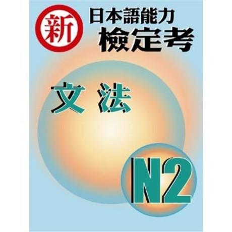 新日本語能力檢定考N2文法(平裝)