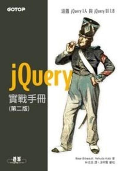 jQuery 實戰手冊(第二版)(平裝)