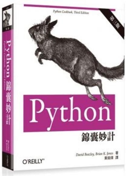 Python錦囊妙計(第三版)