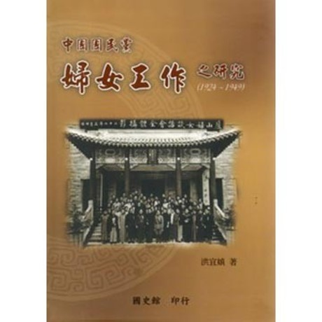 中國國民黨婦女工作之研究(1924-1949)(精裝)