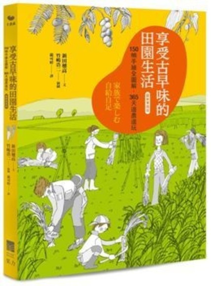享受古早味的田園生活:150 幀手繪全圖解,365 天邊農邊玩(圖解實踐版)