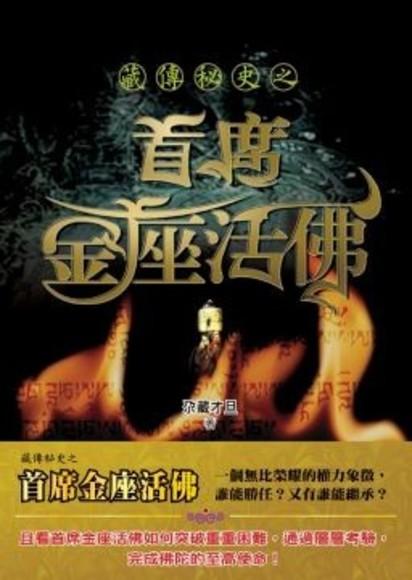 藏傳秘史之首席金座活佛(平裝)