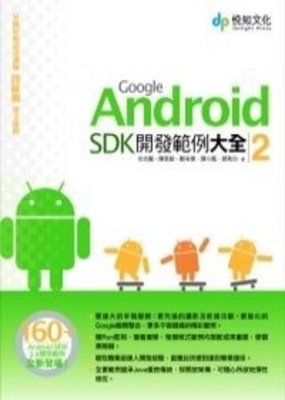 Google Android SDK開發範例大全2(附CD)(平裝)