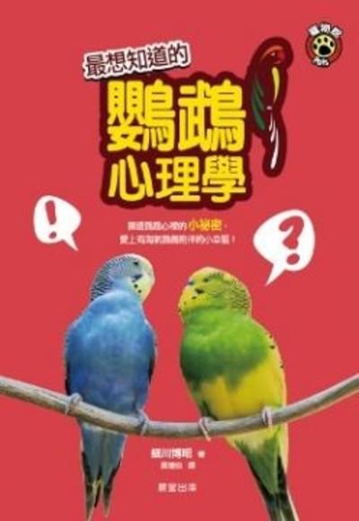 最想知道的鸚鵡心理學