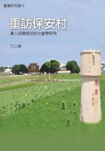 重訪保安村:漢人民間信仰的社會學研究(精裝)