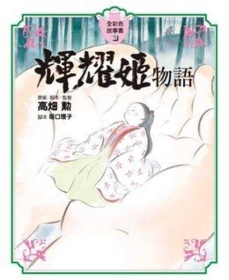 輝耀姬物語(故事書)(精裝)