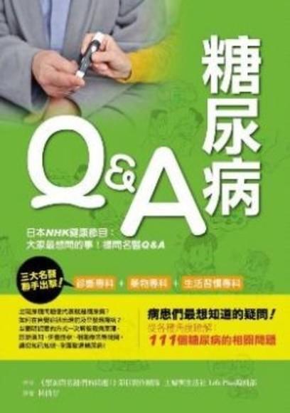 糖尿病Q&A破解糖尿病的疑難雜症