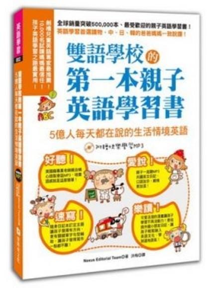 雙語學校的第一本親子英語學習書:5億人每天都在說的生活情境英語(1書+1英語筆記本+1快樂學習MP3)