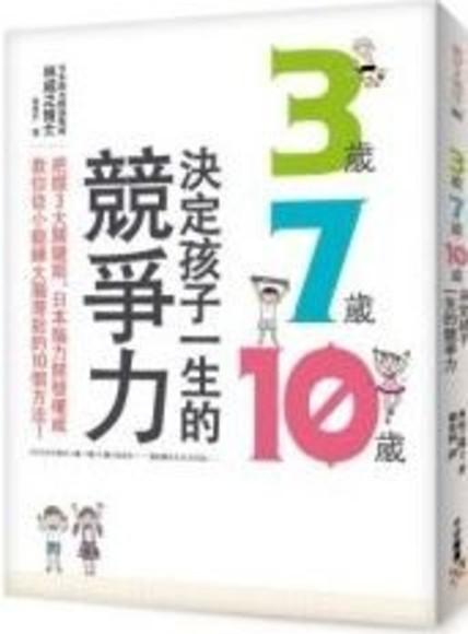 3歲、7歲、10歲決定孩子一生的競爭力:把握3大關鍵期,日本腦力開發權威教你從小鍛鍊大腦潛能的10個方法!(平裝)